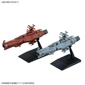 メカコレクション 地球連邦主力戦艦 ドレッドノート級セット2 プラモデル 『宇宙戦艦ヤマト2202』[BANDAI SPIRITS]《発売済・在庫品》