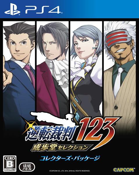 PS4 逆転裁判123 成歩堂セレクション コレクターズ・パッケージ[カプコン]《02月予約》