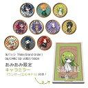 【あみあみ限定特典】缶バッジ「Fate/Grand Order」06/CMRC SD 10個入りBOX[A3]《12月予約》