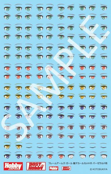 フレームアームズ・ガール 瞳デカールセット05 [バーゼラルド用][ホビージャパン]《発売済・在庫品》