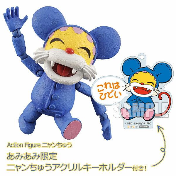 【あみあみ限定特典】Action Figure ニャンちゅう[プラム]《02月予約》