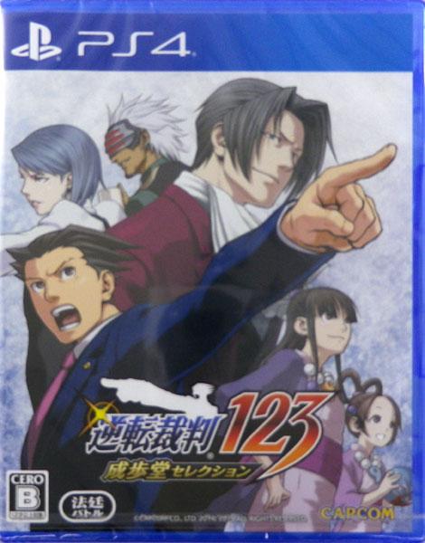 PS4 逆転裁判123 成歩堂セレクション 通常版[カプコン]《取り寄せ※暫定》
