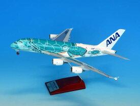 1/200 A380 JA382A FLYING HONU エメラルドグリーン 完成品(WiFiレドーム・ギアつき)[全日空商事]《発売済・在庫品》