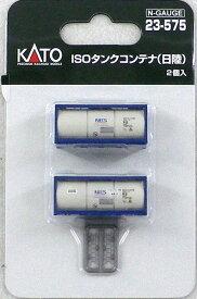 23-575 ISOタンクコンテナ 日陸 2個入[KATO]《発売済・在庫品》