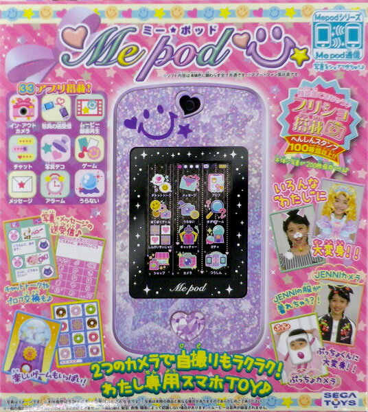 MePod キュートパープル[セガトイズ]《発売済・在庫品》
