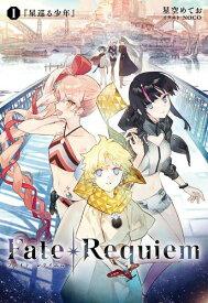 Fate/Requiem 1 『星巡る少年』 (書籍)[TYPE-MOON BOOKS]【送料無料】《発売済・在庫品》