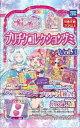 キラッとプリ☆チャン プリチケコレクショングミ Vol.3 20個入りBOX (食玩)[タカラトミーアーツ]《02月仮予約》