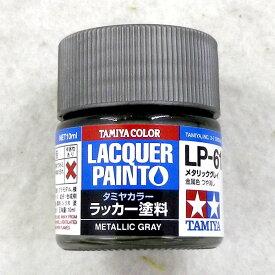 タミヤラッカー塗料 LP-61 メタリックグレイ[タミヤ]《発売済・在庫品》