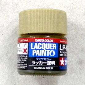 タミヤラッカー塗料 LP-62 チタンゴールド[タミヤ]《発売済・在庫品》