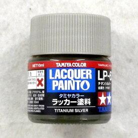 タミヤラッカー塗料 LP-63 チタンシルバー[タミヤ]《発売済・在庫品》