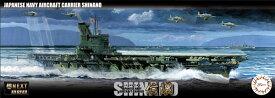 1/700 艦NEXTシリーズNo.8 日本海軍航空母艦 信濃 プラモデル[フジミ模型]《取り寄せ※暫定》