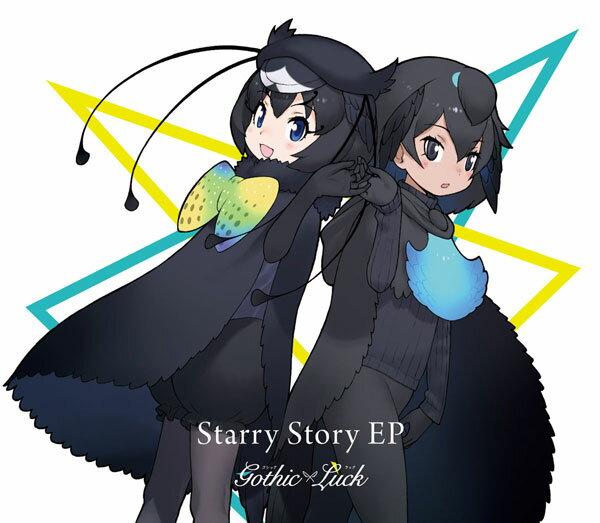 CD Gothic×Luck / Starry Story EP 完全生産限定けものフレンズ盤 (TVアニメ けものフレンズ2 EDテーマ)[ビクターエンタテインメント]《03月予約》