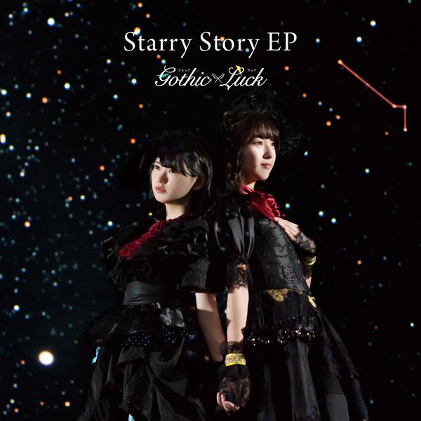 CD Gothic×Luck / Starry Story EP 通常盤 (TVアニメ「けものフレンズ2」エンディングテーマ)[ビクターエンタテインメント]《取り寄せ※暫定》