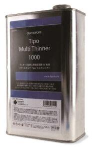 Tipo マルチシンナー1000[クアトロポルテ]《発売済・在庫品》