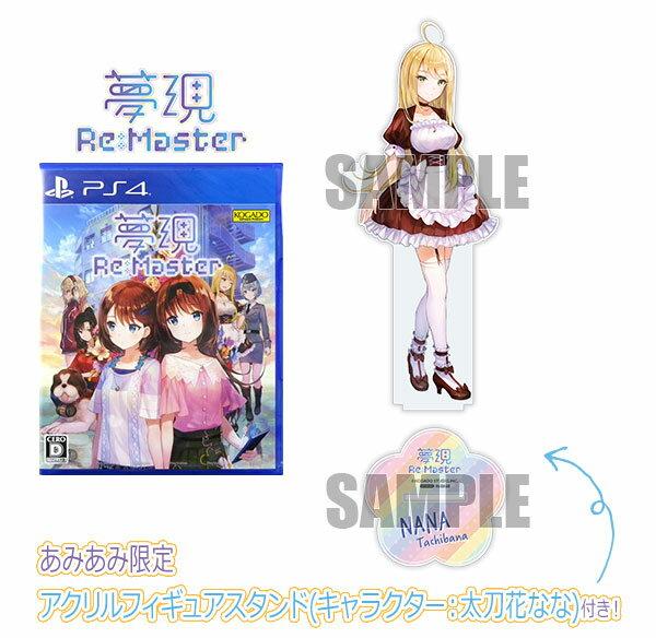 【あみあみ限定特典】PS4 夢現Re:Master[工画堂スタジオ]《06月予約》