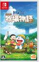 【特典】Nintendo Switch ドラえもん のび太の牧場物語[バンダイナムコ]【送料無料】《発売済・在庫品》
