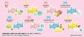 すみっコぐらし おやすみベッド 8個入りBOX[リーメント]《発売済・在庫品》