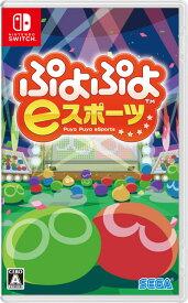 Nintendo Switch ぷよぷよeスポーツ[セガゲームス]《発売済・在庫品》