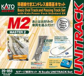 20-853 待避線付きエンドレス 基本セットマスター2[KATO]【送料無料】《発売済・在庫品》