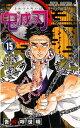 鬼滅の刃 15 (書籍)[集英社]《発売済・在庫品》