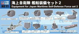 スカイウェーブシリーズ 1/700 海上自衛隊 艦船装備セット 2 プラモデル[ピットロード]《発売済・在庫品》