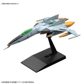 メカコレクション 1式空間戦闘攻撃機コスモタイガーII(複座型/単座型) 『宇宙戦艦ヤマト2202 愛の戦士たち』(再販)[BANDAI SPIRITS]《発売済・在庫品》