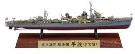 1/700 日本海軍 駆逐艦 早波(夕雲型) フルハルスペシャル プラモデル[ハセガワ]《取り寄せ※暫定》