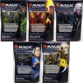 マジック:ザ・ギャザリング 基本セット2020 プレインズウォーカーデッキ 日本語版 5種セット[Wizards of the Coast]《発売済・在庫品》
