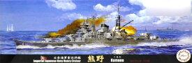 1/700 特シリーズ No.65 日本海軍重巡洋艦 熊野 (昭和19年/捷一号作戦) プラモデル[フジミ模型]《発売済・在庫品》