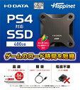 PS4対応SSD 480GB[I・O DATA]《発売済・在庫品》