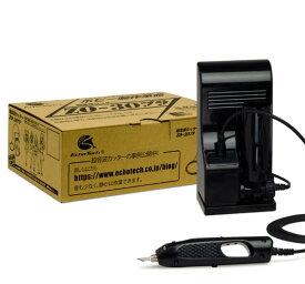超音波カッター ZO-30プラ (色:黒)[エコーテック]【送料無料】《発売済・在庫品》