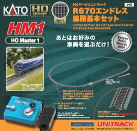 3-105 HOゲージユニトラック HM1 R670エンドレス線路基本セット[KATO]【送料無料】《発売済・在庫品》