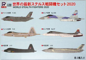 1/700 世界の最新ステルス戦闘機セット2020 プラモデル[ピットロード]《11月予約》