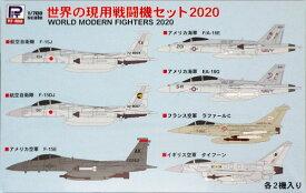 1/700 世界の現用戦闘機セット2020 プラモデル[ピットロード]《12月予約》