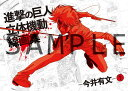 進撃の巨人 立体機動線画集-今井有文-1 (書籍)[WIT STUDIO]《発売済・在庫品》