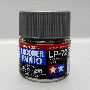タミヤカラー ラッカー塗料 LP-72 マイカシルバー[タミヤ]《発売済・在庫品》