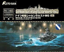 1/700 ドイツ海軍 戦艦 シャルンホルスト 1943 豪華版 プラモデル[フライホークモデル]《発売済・在庫品》