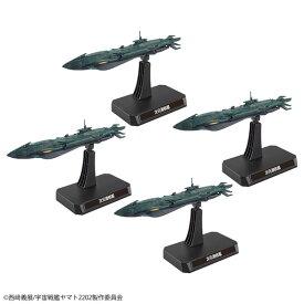 1/1000 次元潜航艦セット プラモデル 『宇宙戦艦ヤマト 2202 愛の戦士たち』[BANDAI SPIRITS]《発売済・在庫品》