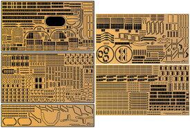 集める装備品シリーズ No.201 1/200 戦艦大和(中央構造部+中央構造外郭部)純正エッチングパーツ[フジミ模型]《01月予約》