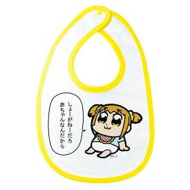 ポプテピピック よだれかけ(黄色)[エムズファクトリー]《12月予約》
