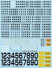 1/24 ディテールアップパーツ パトカーデカール 2020(西日本編)[アオシマ]《取り寄せ※暫定》