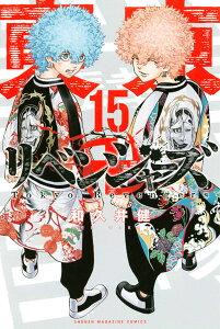 東京卍リベンジャーズ(15)(書籍)[講談社]《発売済・在庫品》