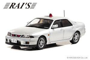 1/43 RAI'S 日産 スカイライン GT-R AUTECH VERSION 1998 埼玉県警察高速道路交通警察隊車両 (覆面) [銀]