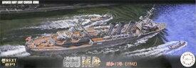 【特典】1/700 艦NEXTシリーズNo.17 日本海軍軽巡洋艦 球磨 昭和17年 プラモデル[フジミ模型]《03月予約》