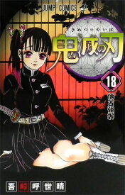 鬼滅の刃 18 (書籍)[集英社]《発売済・在庫品》