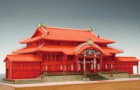 木製模型 1/150 首里城[ウッディジョー]【送料無料】《03月予約》