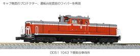 7008-C DD51 1043 下関総合車両所[KATO]《発売済・在庫品》