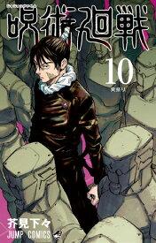 呪術廻戦 10 (書籍)[集英社]《発売済・在庫品》