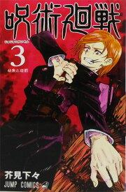 呪術廻戦 3 (書籍)[集英社]《発売済・在庫品》