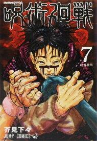 呪術廻戦 7 (書籍)[集英社]《発売済・在庫品》